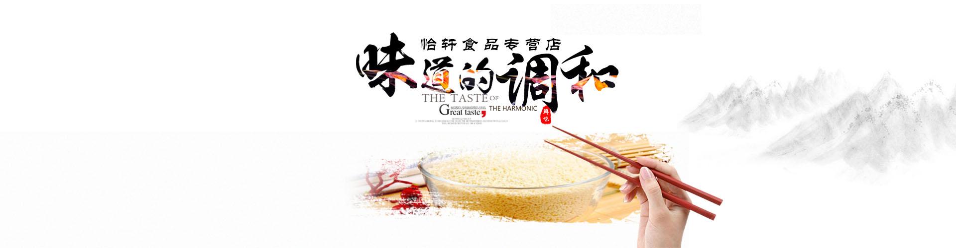 豆瓣酱产业平台推荐企业:怡轩食品