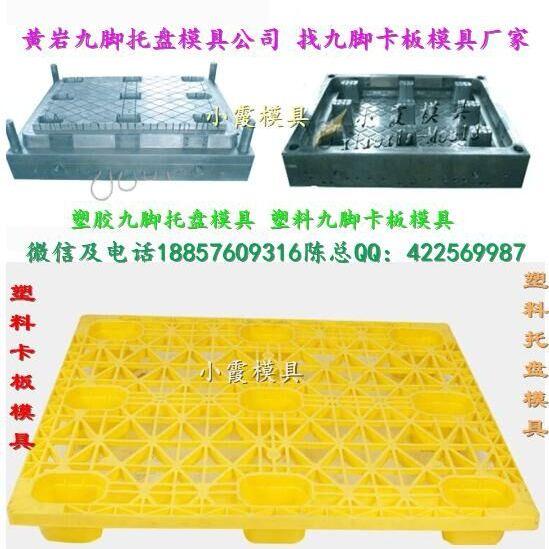 无锡模具厂家 托盘塑胶模具 叉车托盘模具 网格托盘模具公司地址