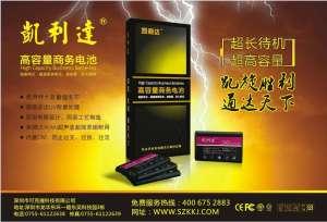 手机电池生产厂家 手机商务电池厂家 商务电池厂家