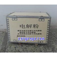 襄阳水阻柜液阻柜电解粉