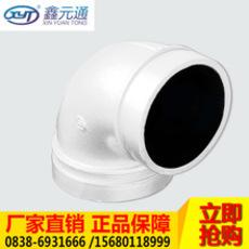 【鑫元通】供应各种型号90°弯头 内搪瓷沟槽管件 厂家直销 批发