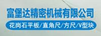 高唐县富堡达精密机械有限公司