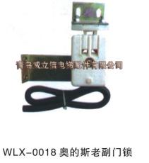 供应WLX-0018 奥的斯老副门锁|WLX-0019 奥的斯新副锁