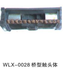 供应WLX-0028 桥型触头体 新时达一体机主板