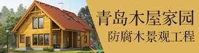青岛木屋家园景观工程有限公司