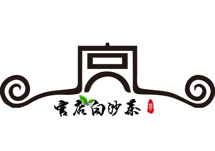 建始县业州镇官店白沙茶直销店