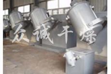众诚SYH三维运动混合机 众诚干燥 质量可靠