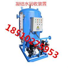凝结水回收装置   厂家直销价格优惠型号齐全包验收