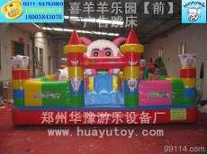 新款喜羊羊乐园充气城堡|郑州华豫游乐设备厂专业生产厂家