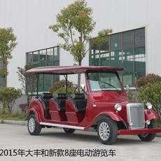 大丰和厂家直销 2015年新款8座电动游览车 电瓶旅游观光车 电瓶老爷观光车