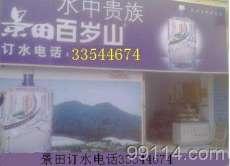 东圃镇车陂路景田订水电话水店地址送水电话33.54.46.74