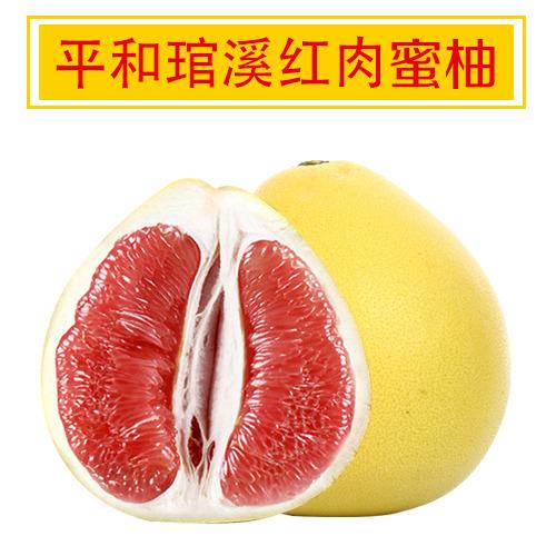 福建平和琯溪蜜柚红肉蜜柚红肉柚子红心蜜柚礼盒装4粒装《9.5斤左右》