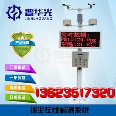 供应 生产扬尘在线监测设备 工地扬尘监测系统 公路扬尘监测系统