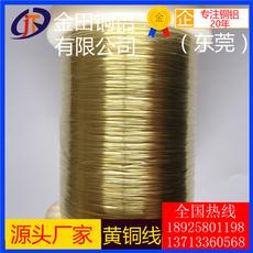现货H62黄铜圆线 H63黄铜线黄铜丝 环保H65黄铜线压扁黄铜线半硬黄铜丝