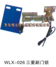 供应WLX-026 三菱副门锁|WLX-0027 桥型触头