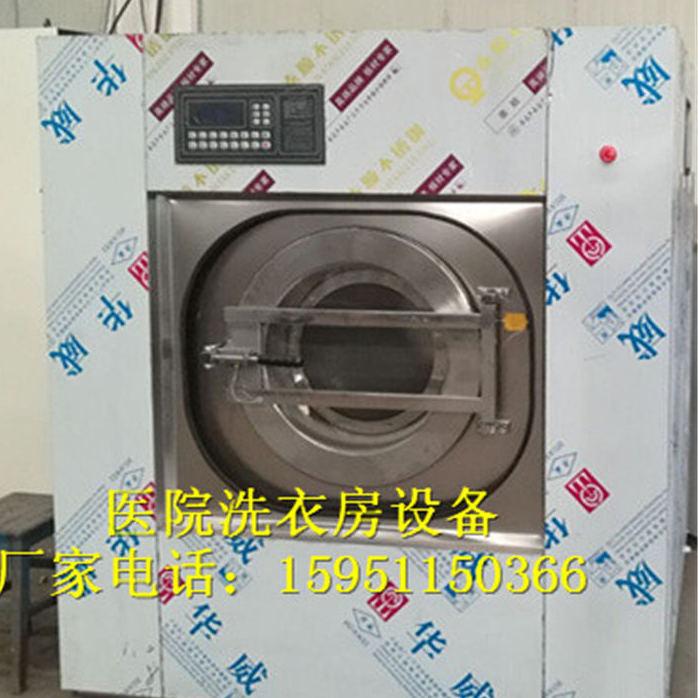 医院用洗衣机 医用全自动洗衣机 大型医院卫生院洗衣机价格