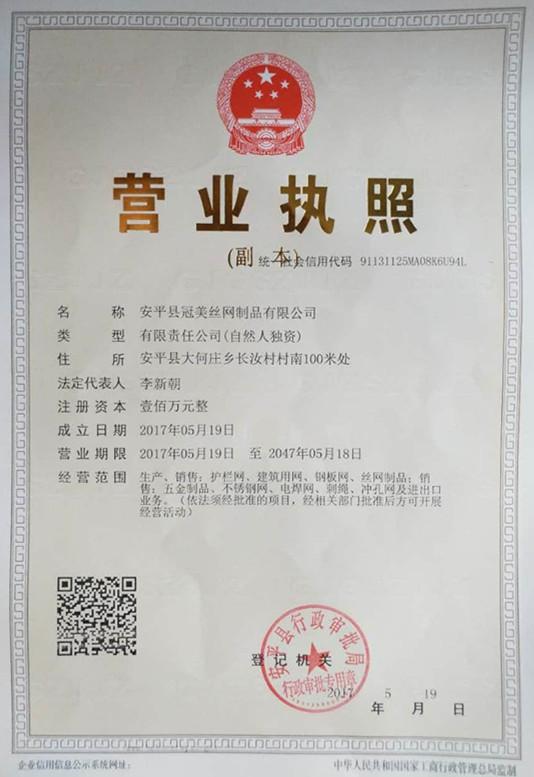 安平县冠美丝网制品有限公司