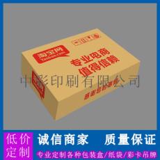 惠州印刷厂特硬飞机盒快递盒服装盒子网店纸盒印刷 根据要求定制