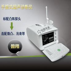 便携式兽用超声诊断仪 兽用B超 动物b超 黑白 包邮