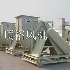 顶裕 耐腐蚀风机 玻璃钢防腐风机 防腐耐酸碱风机 防腐风机