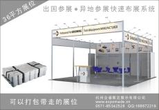 德国展览设计/德国展览服务——杭州企睿展示