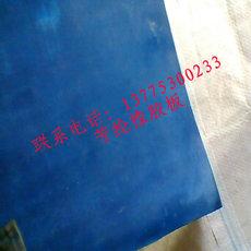 芳纶橡胶板供应商
