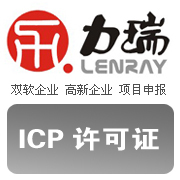 深圳ICP证办理,力瑞专业高效代理
