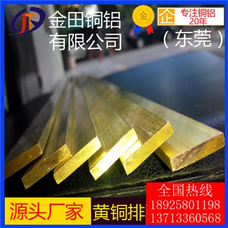 国标h65黄铜排 无铅环保黄铜排 黄铜扁条 黄铜方条 黄铜排10mm