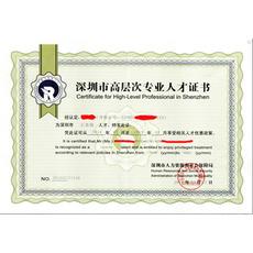深圳人才认证与补贴办理力瑞专业高效为您代理