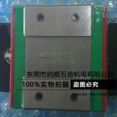 东莞上银微型导轨MGN15C微型滑块批发代理  大量HIWIN直线导轨/滑块正品销售