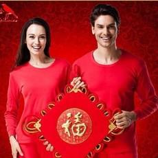 全棉男女保暖内衣套装大红色本命年结婚基础打底全棉薄款套装
