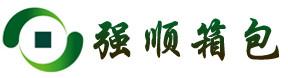 广州强顺箱包五金厂