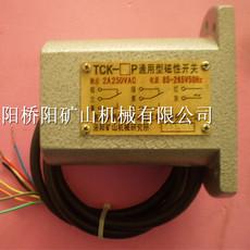 罐笼用优质磁开关TCK-IP 低价浇铸型磁开关