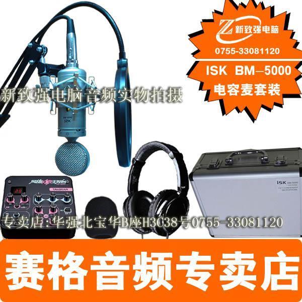 产品介绍ISK BM-5000具有良好的心型批向拾音,具有1.1英寸大震膜音头,优良的线路设计及变压输出,ISK BM-5000具有低噪音高动态,强声压的特点,具有低通滤波器及-10DB衰减关开性能参数ISK BM-5000电容麦参数麦克风类型 有线 收音头 电容式 指向特征 单指向 灵敏度 -322dB (0dB=1V/Pa at 1kHz)频响范围 20Hz-20kHz 最大声压 130dB(at 1kHz1% T.