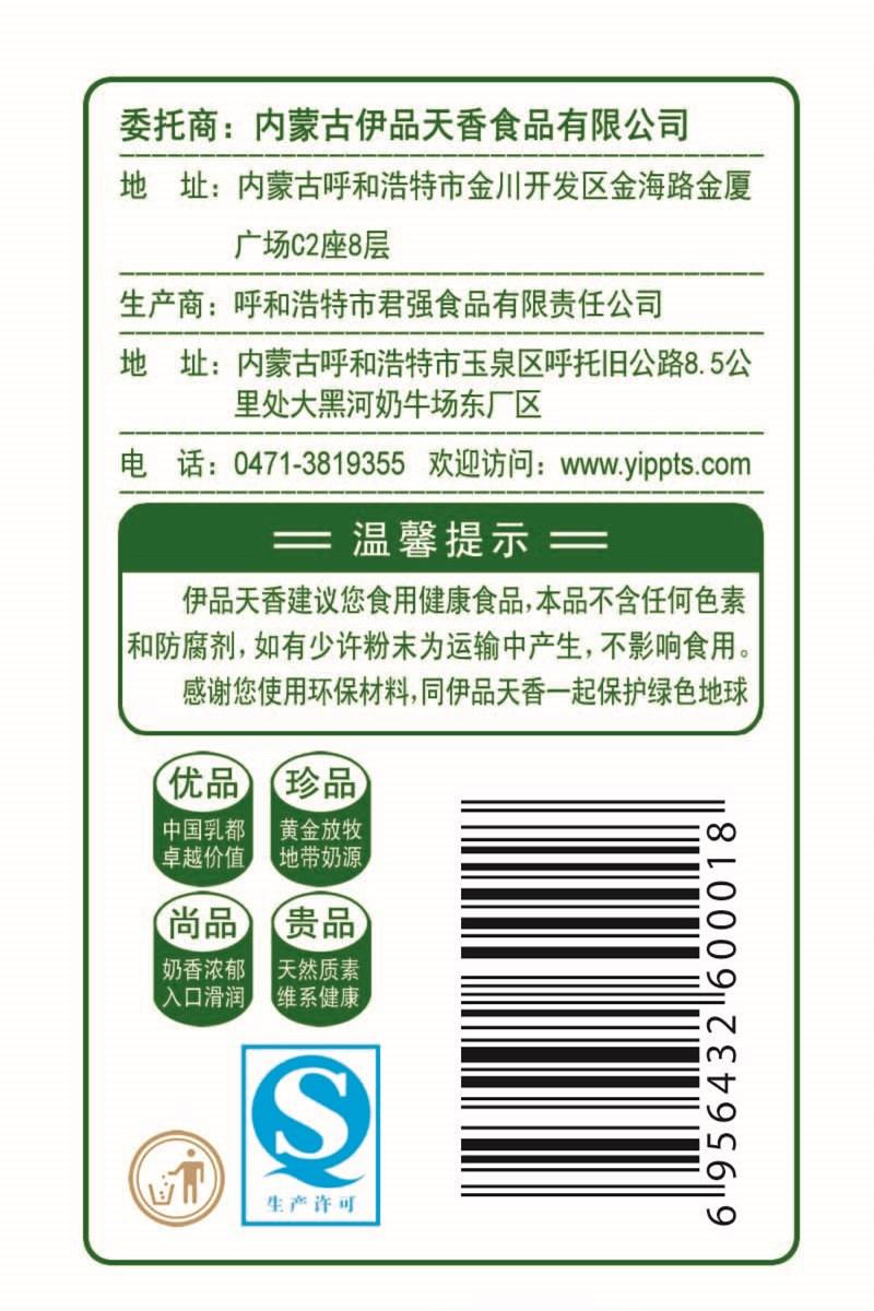 伊品天香 原味奶酥片 含乳固体成型乳片 奶香浓郁 入口滑润 288gX1罐