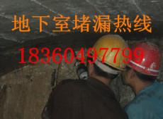 济南电梯井堵漏公司