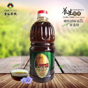 内蒙古劲谷精制胡麻油2L 物理压榨非转基因 厂家直销批发零售