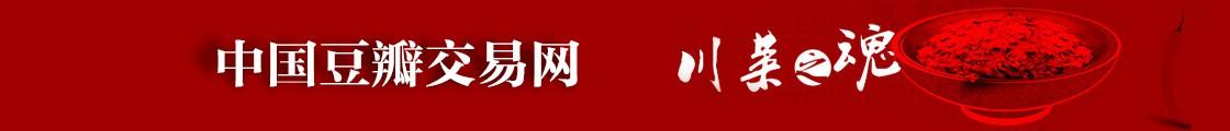中国豆瓣酱交易网