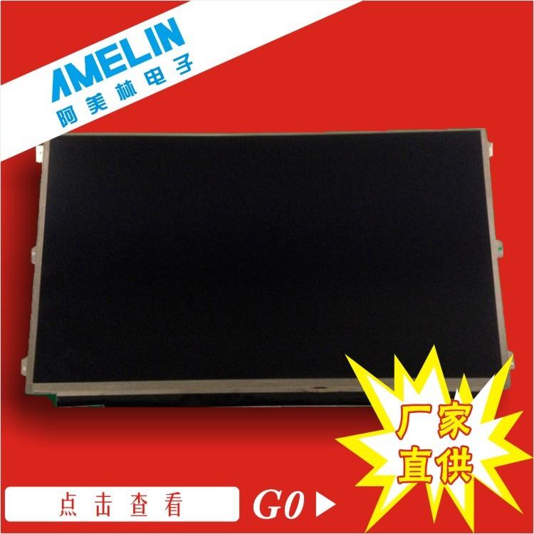 13.3英寸TFT液晶显示屏 TN型 1366X768分辨率 亮度200 高清数码屏