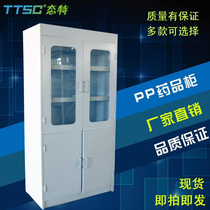 实验室家具PP药品柜 器皿柜 防酸碱 耐腐蚀