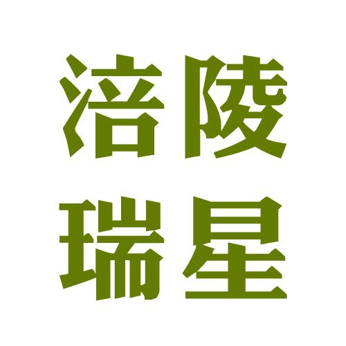 重庆市涪陵瑞星食品有限公司