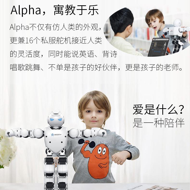 机器人alpha1s阿尔法机器人 跳舞唱歌学习编程智能玩具教育早教益智机器人 Alpha 1S