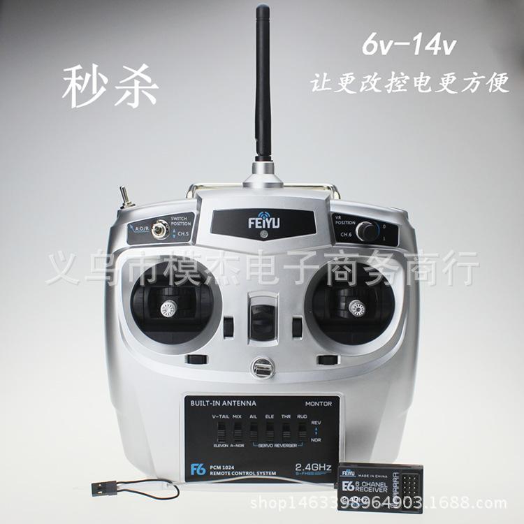 飞宇6通道2.4g遥控器接收器固定翼多轴kt机苏27遥控飞机航模飞机