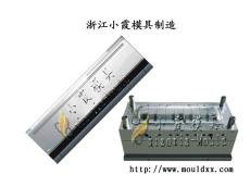 注塑空调模具开模.塑胶模具及产品加工