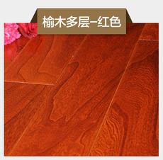 榆木多层本色系 红色系 常林地板 九江实木地板厂家 直销规格900x122 纯实木地板