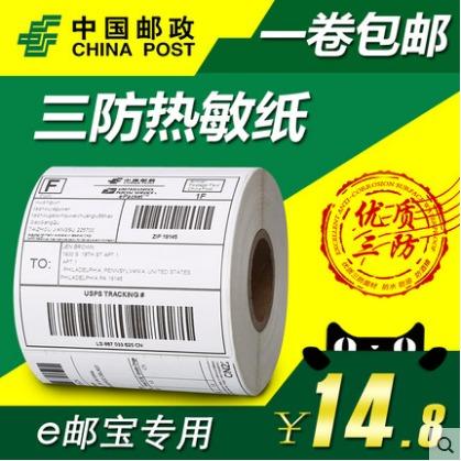 三防热敏纸20 30 40 50 60 100不干胶标签纸快递电子面单打印贴纸