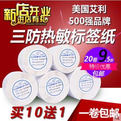 三防热敏纸不干胶 4020 25 30 60 70 80 空白条码标签打印贴纸