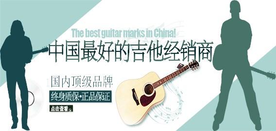 吉他交易网