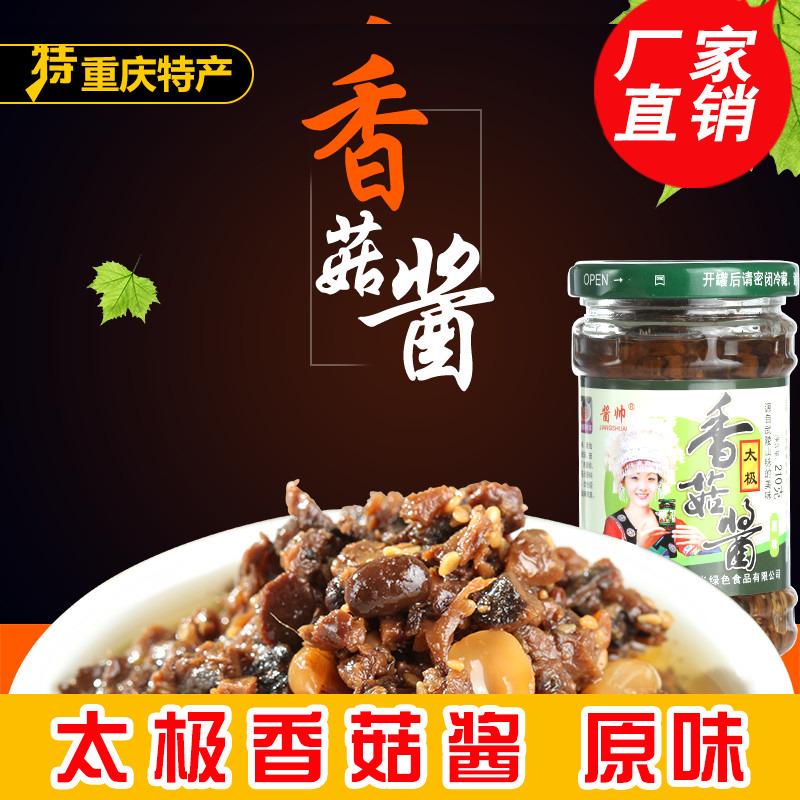 太极香菇酱  原味    源自武陵山脉的美味!