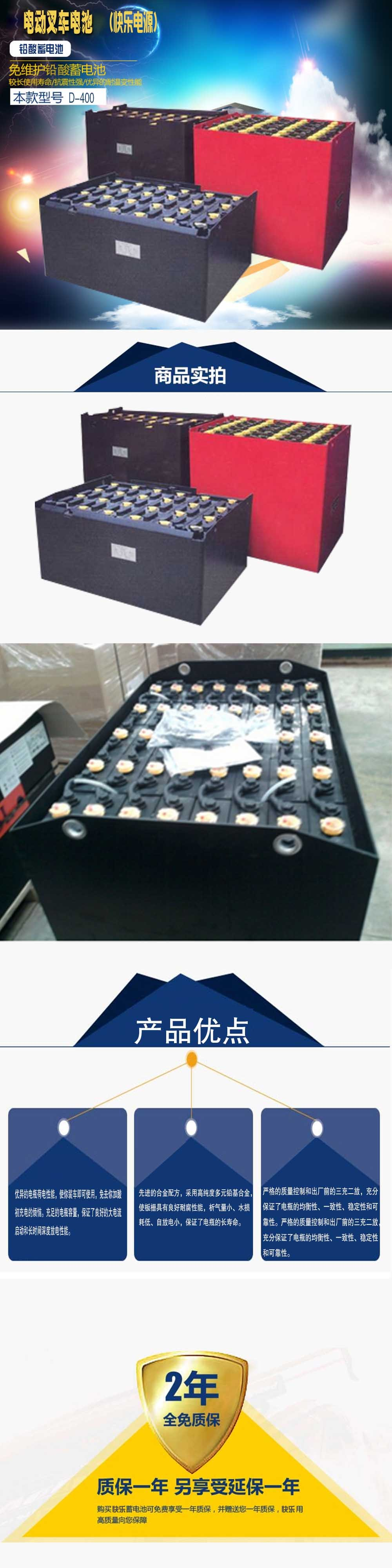 火炬牌中力叉车蓄电池24-10DB700批发 浙江中力叉车电池组 48V700AH 火炬叉车蓄电池